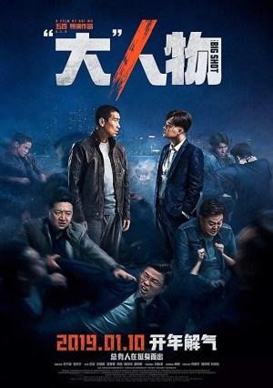 The Big Shot (2019)